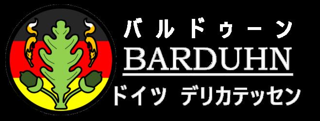Barduhn ドイツ デリカテッセン